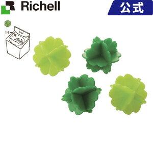 ペッカ よつ葉の洗濯ボール グリーン(GR)リッチェル Richell 家庭用品 ハウスウェア 洗濯ボール h006 新生活