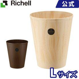 コズエ カン Lリッチェル Richell 家庭用品 ハウスウェア クリーン ごみばこ ゴミ箱 ダストボックス 日本製 国産 made in japan プラスチック 樹脂 おしゃれ リビング 新生活 木目調
