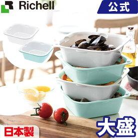 リッチェル Richell シェリー ザルバッとん 大盛進化するキッチンに合わせて使いやすさを実現 抗菌加工 日本製 プラスチック Ag+ 銀イオン配合 ざる バット 新生活 システム