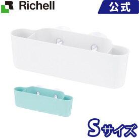 リッチェル/Richell シェリー ボトル洗い・スポンジポケット S ホワイト(W)/ミントブルー(MB)