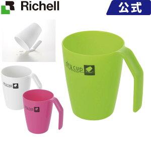リッチェル ドライカップ グリーン/ホワイト/ピンク Richell プラスチック 樹脂 Ag+ 銀イオン配合 水切り 電子レンジOK 食器洗い乾燥機OK 軽量 家庭用品 ライフケア 介護 食器 コップ シニア 老人