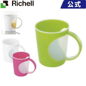 リッチェル ムーンカップ グリーン/ホワイト/ピンク Richell プラスチック 樹脂 Ag+ 銀イオン配合 半透明 電子レンジOK 食器洗い乾燥機OK 軽量 家庭用品 ライフケア 介護 食器 コップ シニア 老人