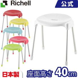リッチェル/Richell リセルバLX ワイドスツール40 ホワイト(W)/レッド(R)/イエロー(Y)/Nピンク(NP)/Nグリーン(NG)