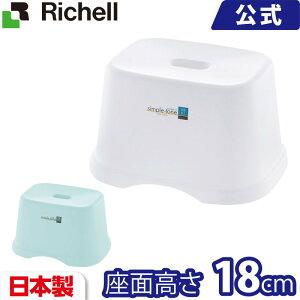 リッチェル/Richell シンプルトーン 腰かけ 18H ホワイト(W)/ミントブルー(MB)