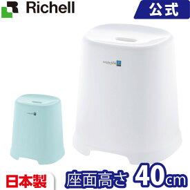 リッチェル/Richell シンプルトーン 腰かけ 40H ホワイト(W)/ミントブルー(MB)