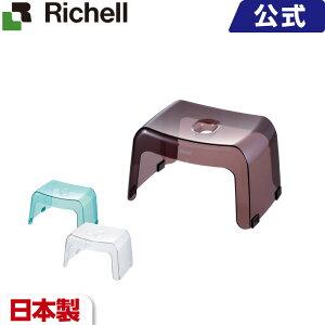 リッチェル/Richell カラリ 腰かけ 20H スモークブラウン(BR)/ナチュラル(N)/クリアブルー(CB)/クリアピンク(CP)/アクアブルー(AB)/オリーブグリーン(OG)