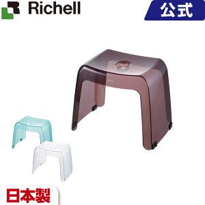 リッチェル/Richell カラリ 腰かけ 30H スモークブラウン(BR)/ナチュラル(N)/クリアブルー(CB)/クリアピンク(CP)/アクアブルー(AB)/オリーブグリーン(OG)