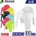 リッチェル/Richell ハユール 腰かけTH ホワイト(W)/グレー(GY)/レッド(R)/ライトブルー(LB)/イエロー(Y)/Nグリーン(N…
