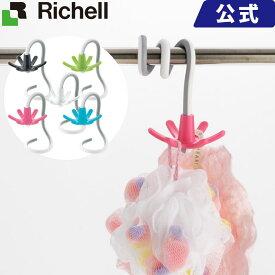 【在庫限り】リッチェル/Richell ハユール まきまきフック グリーン(GR)/ホワイト(W)/グレー(GY)/ブルー(B)/ピンク(P)