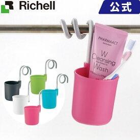 【在庫限り】リッチェル/Richell ハユール まきまきポケット グリーン(GR)/ホワイト(W)/グレー(GY)/ブルー(B)/ピンク(P)