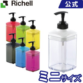 リッチェル/Richell ハユール ディスペンサーSQ ミニ ホワイト(W)/グレー(GY)/レッド(R)/イエロー(Y)/グリーン(GR)/ブルー(B)/ピンク(GR)