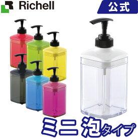 リッチェル/Richell ハユール ディスペンサーSQ ミニ泡タイプ ホワイト(W)/グレー(GY)/レッド(R)/イエロー(Y)/グリーン(GR)/ブルー(B)/ピンク(GR)