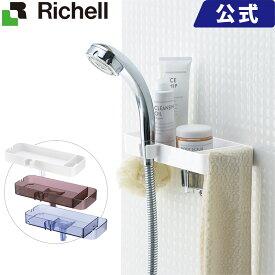 【在庫限り】シャワーフックトレーリッチェル Richell 家庭用品 ハウスウェア 浴用 バス収納 プラスチック 樹脂 新生活 浴室 一人暮らし ホワイト スモークブラウン クリアブルー