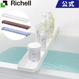 バスタブボードリッチェル Richell 家庭用品 ハウスウェア 浴用 バス収納 プラスチック 樹脂 新生活 浴室 一人暮らし 浴槽 ホワイト スモークブラウン クリアブルー カラリ