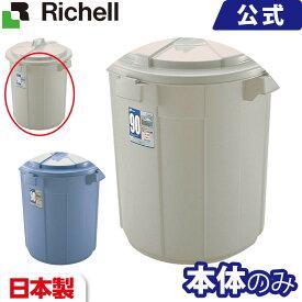 リッチェル Richell ダスポット ペール 丸90型本体 グレー(GY)