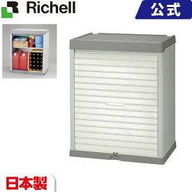 物置 8096Nリッチェル Richell 日本製 国産 made in japan
