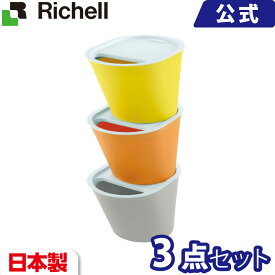 SORRISO DUE 3Cセット (ソリーゾ ドゥエ 3Cセット) リッチェル Richell 家庭用品 日本製 国産 made in japan