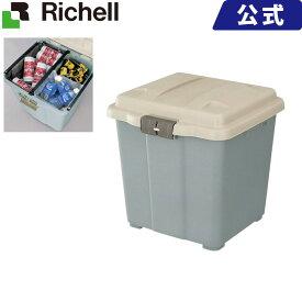 リッチェル Richell 分別ストッカー V65R ブルー(B)