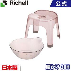 リュクレ 湯おけ&腰かけセット 30H ピンク(P)