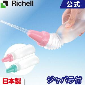 リッチェル/Richell おしりシャワー 300 プラス ピンク(P)/グリーン(GR)