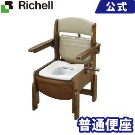 リッチェル Richell 木製トイレ きらく コンパクト 肘掛跳ね上げ 普通便座