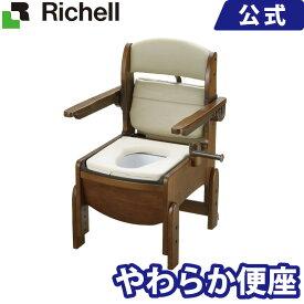 リッチェル Richell 木製トイレ きらく コンパクト 肘掛跳ね上げ やわらか便座