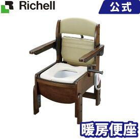リッチェル Richell 木製トイレ きらく コンパクト 肘掛跳ね上げ 暖房便座