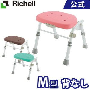 リッチェル Richell 折りたたみシャワーチェア M型 背なし快適な座り心地と使いやすさを両立。場所をとらない小型サイズ。狭い浴室でも使えるコンパクト設計。