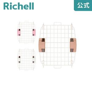 リッチェル/Richell キャンピングキャリー S扉 ダークブラウン(DB)/ライトピンク(LP)/アイボリー(IV)