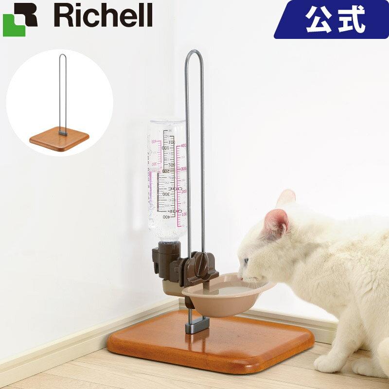 ウォータースタンド リッチェル Richell ペット用品 ペットグッズ 水飲み器 給水器 木製 ドッグ いぬ キャット ねこ 超小型犬 中型犬 猫 ペットボトル ウォーターディッシュ ウォーターノズル