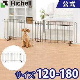 リッチェル/Richell 伸縮スタンド簡易ペットゲート 120-180 ブラウン(BR)