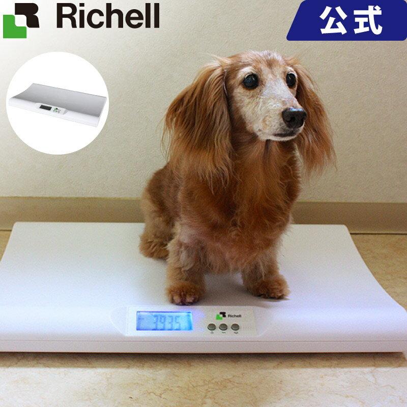 【在庫限り】ペット体重計 KK-5Gあす楽 リッチェル Richell ペット用品 ペットグッズ ヘルスメーター ドッグ いぬ キャット ねこ 超小型犬 猫 18kgまで デジタル コンパクト