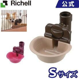 ウォーターディッシュ S ブラウン(BR)/ピンク(P)リッチェル Richell ペット用品 ペットグッズ 給水器 水飲み皿 プラスチック 樹脂 ドッグ いぬ キャット ねこ 超小型犬 小型犬 猫 ペットボトル