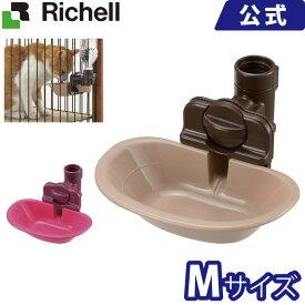 ウォーターディッシュ M ブラウン(BR)/ピンク(P)リッチェル Richell ペット用品 ペットグッズ 給水器 水飲み皿 プラスチック 樹脂 ドッグ いぬ キャット ねこ 超小型犬 小型犬 猫 ペットボトル