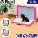 しつけ用ステップL型トレー レギュラー ダークブラウン(DB)/ピンク(P)リッチェル Richell ペット用品 ペットグッズ 犬…