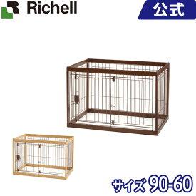 【在庫限り】リッチェル Richell 木製ペットサークル 90-60 ダークブラウン(DB)/ナチュラル(N) ペット用品 ペットグッズ サークル ゲージ 天然木 ドッグ いぬ 超小型犬 小型犬 20kgまで