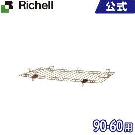 【在庫限り】リッチェル Richell 木製ペットサークル 90-60屋根面ペット用品 ペットグッズ