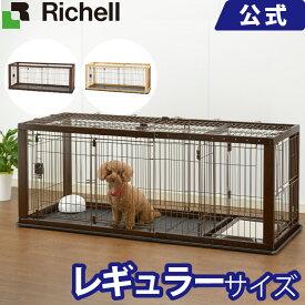 リッチェル Richell 木製スライドペットサークル レギュラー ペット用品 ペットグッズ ケージ ゲージ ハウス 室内 天然木 ドッグ いぬ 小型犬 12kgまで