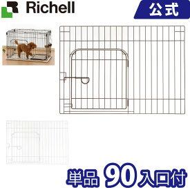 カスタムペットサークル 単品 90入口付リッチェル Richell ペット用品 部品 ペットグッズ ケージ ゲージ ハウス 室内 ワイヤー ドッグ いぬ キャット ねこ 超小型・小型犬・猫 8kgまで
