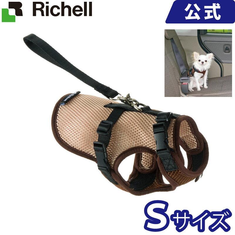 ドライブベストハーネス Sリッチェル Richell ペット用品 ペットグッズ カー用品 犬 ドッグ いぬ 超小型犬 4kgまで 水洗いOK