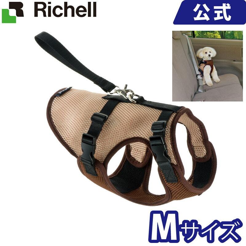 ドライブベストハーネス Mリッチェル Richell ペット用品 ペットグッズ カー用品 犬 ドッグ いぬ 小型犬 8kgまで 水洗いOK