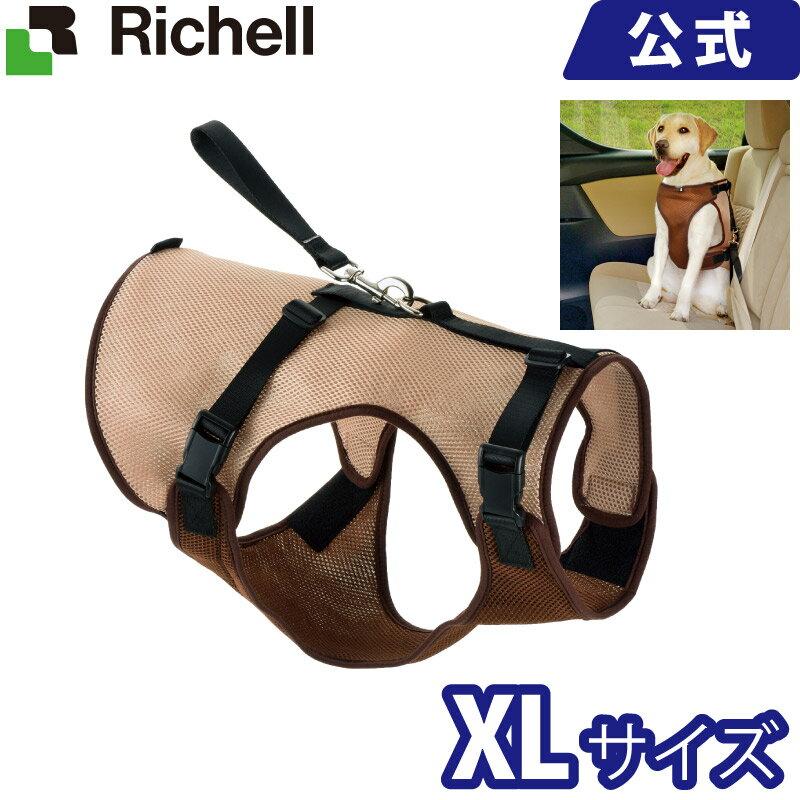 ドライブベストハーネス XLリッチェル Richell ペット用品 ペットグッズ カー用品 犬 ドッグ いぬ 大型犬 40kgまで 水洗いOK