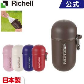 リッチェル/Richell おでかけマナーカプセル ダークブラウン(DB)/ライトピンク(LP)/アイボリー(IV)/ネイビー(NV)/レッド(R)