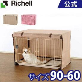 ペットサークルカバー 90-60リッチェル Richell ペット用品 ペットグッズ ドッグ いぬ キャット ねこ 小型犬