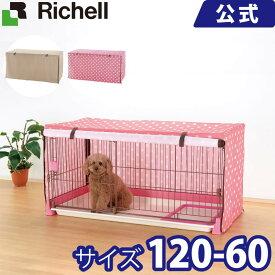 ペットサークルカバー 120-60 ブラウン(BR)/ピンク(P)リッチェル Richell ペット用品 ペットグッズ ドッグ いぬ キャット ねこ 中型犬