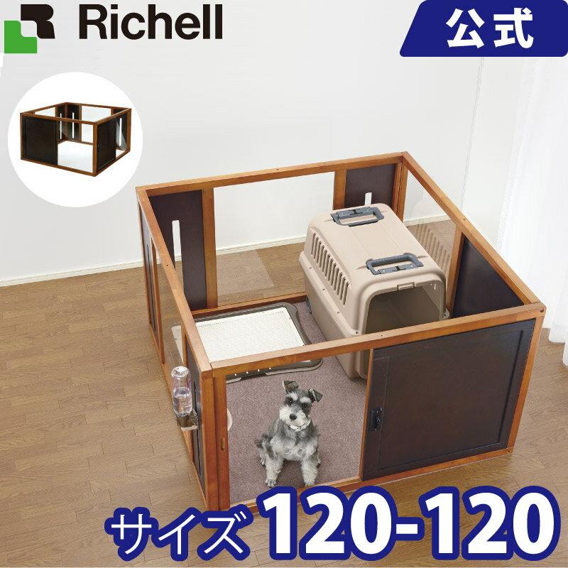 木製スクエアペットルーム 120-120 ダークブラウン(DB)リッチェル Richell ペット用品 ペットグッズ サークル ケージ ゲージ ハウス 室内 天然木 ドッグ いぬ 超小型〜中型犬 20kgまで スライドドア