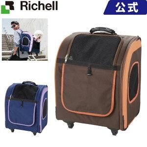 リッチェル Richell Nパラレルキャリーシーンに合わせて使い方を選べます。 超小型犬 猫 10kgまで 4輪キャスター 高さ調節 軽量 バッグ ドッグ いぬ キャット ねこ