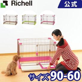 お掃除簡単サークル 90-60 ブラウン(BR)/グリーン(GR)/ピンク(P) リッチェル Richell ペット用品 ペットグッズ ケージ ゲージ ハウス 室内 ワイヤー ドッグ いぬ 超小型・小型犬 8kgまで