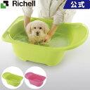 ペットバス グリーン(GR)/ピンク(P)リッチェル Richell ペット用品 ペットグッズ ケア 衛生 お風呂 ふろ プラスチック…