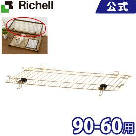 木製お掃除簡単ペットサークル 90-60屋根面 リッチェル Richell ペット用品 部品 ペットグッズ ケージ ゲージ ドッグ いぬ 超小型・小型犬 8kgまで